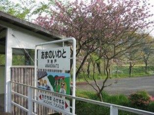 高千穂鉄道編
